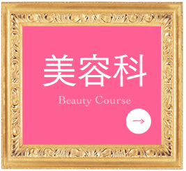 美容科 Beauty Course